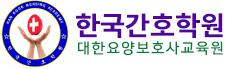 한국간호학원